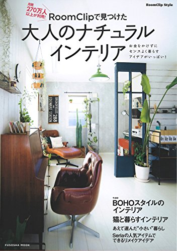 RoomClip Style 最新号 表紙画像