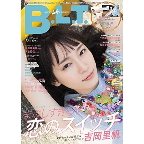 B.L.T. 2017年6月号 表紙画像