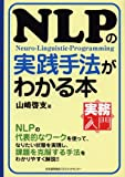 「NLPの実践手法がわかる本」山崎 啓支