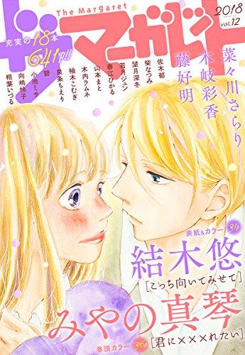ザ マーガレット 電子版 Vol.12
