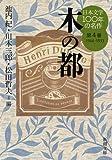 日本文学100年の名作第4巻1944-1953 木の都 (新潮文庫)