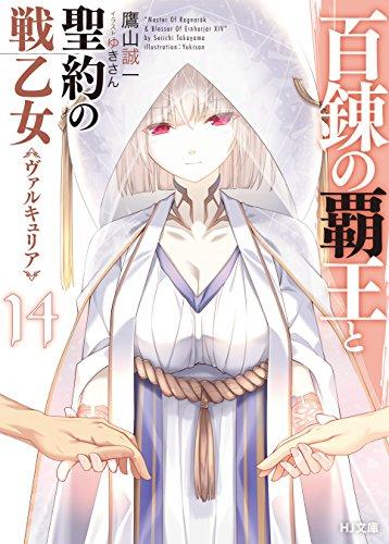 百錬の覇王と聖約の戦乙女14 (HJ文庫)