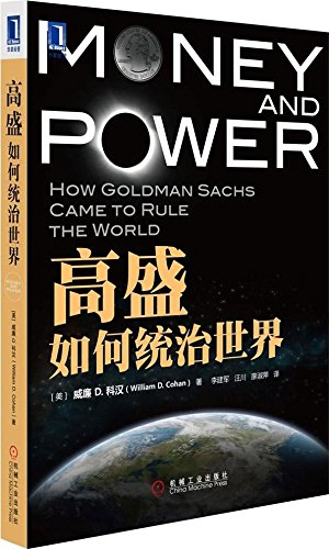 goldman-sachs-how-to-rule-the-world