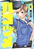 ハコヅメ~交番女子の逆襲~(8) (モーニング KC)