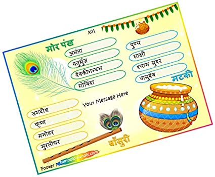 Party Stuff Janmashtami Theme Tambola Housie Tickets - Krishna Names