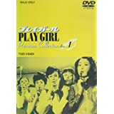 プレイガール Premium Collection(1) [DVD]