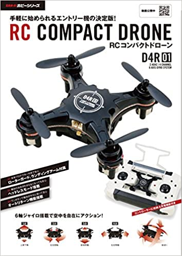 RCコンパクト ドローン (SANEIホビーシリーズ)