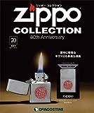 ジッポー コレクション 70号 (グッドラック 2009) [分冊百科] (ジッポーライター付)