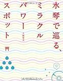 水琴で巡る、ミラクルパワースポット(CD付)