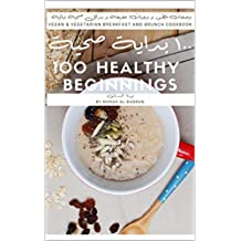 100 healthy beginnings: vegan & vegetarian breakfast and brunch cookbook (Arabic Edition)