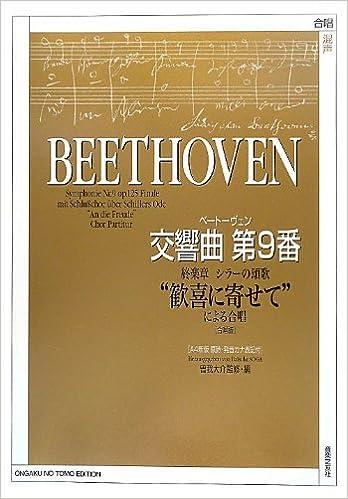 ベートーヴェン 交響曲第9番 終...