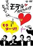 『アンジャッシュ・バナナマン モテルカルフォルニア DARTS LOVE LIVE モテる男のダーツ講座 モテダーツ!!』 [DVD]