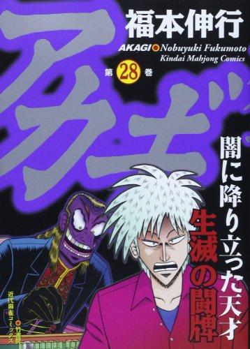 アカギ【通常版】 28 (近代麻雀コミックス)