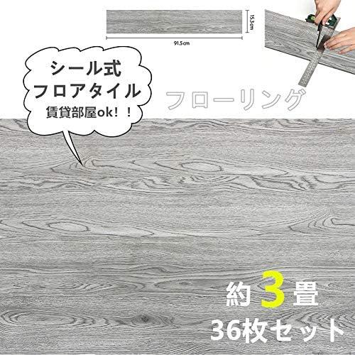 RAIN QUEENフロアタイル 置くだけ 3畳 36枚セット フローリング フロアタイル 木目調 シール式貼るだけフローリングタイル 何度も使える 床材 フローリングシート 簡単DIYリフォーム