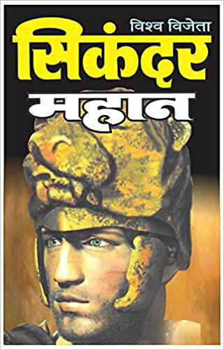 Buy Sikandar Mahaan Book Online at Low Prices in India | Sikandar