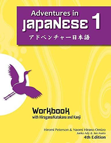 Adventures in Japanese 4th Edition, Volume 1 workbook (Japanese Edition)