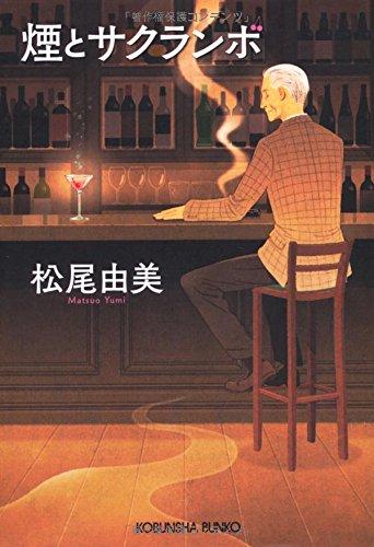 煙とサクランボ (光文社文庫)