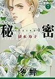 秘密 season 0 7 (花とゆめコミックス)