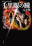 千里眼の瞳 完全版 クラシックシリーズ5 千里眼 クラシックシリーズ (角川文庫)