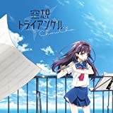 TVアニメ「ハルチカ~ハルタとチカは青春する~」ED主題歌「空想トライアングル」