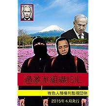 Terrorist Department (Japanese Edition)