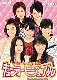 ミュージックV 特集2‾キューティービジュアル‾ [DVD]