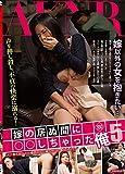 嫁の居ぬ間に○○しちゃった俺5 [DVD]