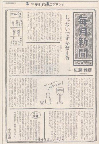 毎月新聞 (中公文庫)