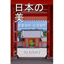 Kyoto+Sento Imperial Palace Beautiful JAPAN Photo Gallery (Japanese Edition)