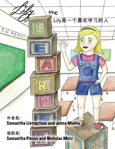 Download Lily the Learner - Chinese: The book was written by FIRST Team 1676, The Pascack Pi-oneers to inspire children to love science, technology, ... much as they do. (Volume 1) (Chinese Edition) PDF