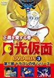 Animation - Seigi Wo Aisuru Mono Gekko Kamen DVD-Box Vol.3 Dai San Bu Dragon No Kiba Series [Japan DVD] LCDV-91067