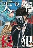 天空侵犯(19) (KCデラックス)