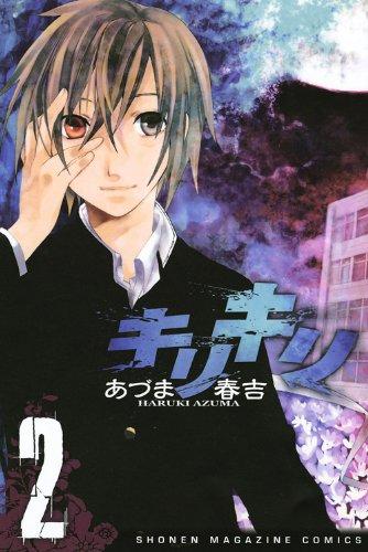 Kirikiri (2) (Shonen Magazine Comics) (2010) ISBN: 4063844048 [Japanese Import]