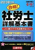合格!社労士詳解基本書〈2009年版〉 (日建学院の合格!シリーズ)