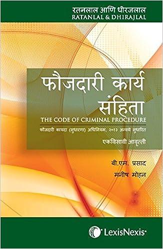 Buy The Code Of Criminal Procedure (Marathi Translation