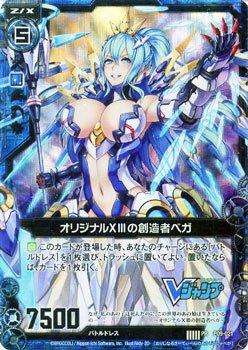 P09-021 [PR] : オリジナルXIIIの創造者ベガ