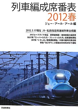 列車編成席番表〈2012春〉