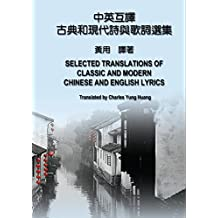 Selected Translations of Classic and Modern Chinese and English Lyrics: English-Chinese Bilingual Edition