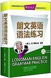 亚历山大英语丛书:朗文英语语法练习(附答案)