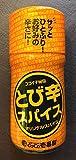CoCo Ichibanya Curry House, Jikiden seasoning spices (43g)