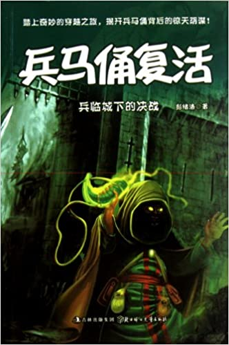 Book Revival of the Terra-Cotta Warriors: The Final Battle (Chinese Edition)