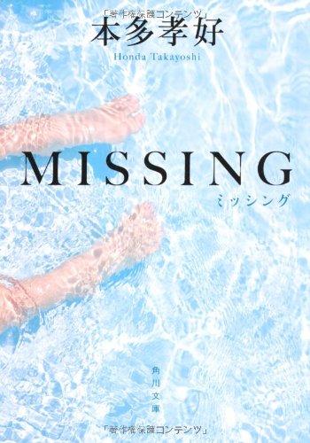 MISSING (角川文庫)