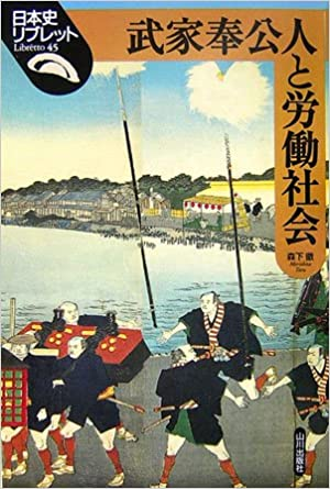 武家奉公人と労働社会 (日本史リ...