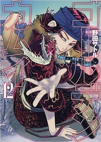 ゴールデンカムイ(12) ヤングジャンプコミックス