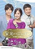 [DVD]栄光のジェイン DVD-SET2