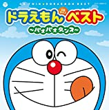 Doraemon Best-Paopao Dance- O.S.T.