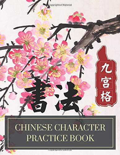 Chinese Character Practice Book: Jiu Gong Ge Paper for Chinese Writing Practice Notebook | Square Tile Paper | Chinese Writing Paper Template | Square ... Artwork Design) (Jiu Gong Ge Book Band 3)