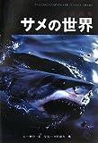 img - for World shark