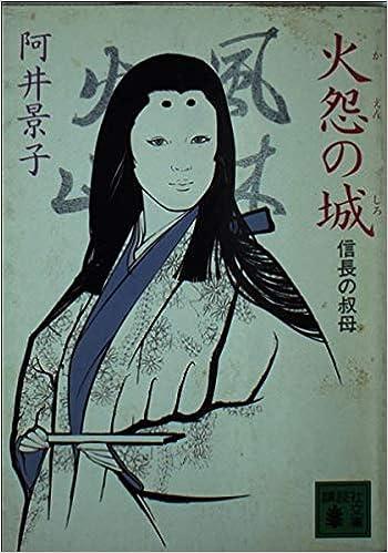 火怨の城―信長の叔母 (講談社文庫) | 阿井 景子 |本 | 通販 | Amazon