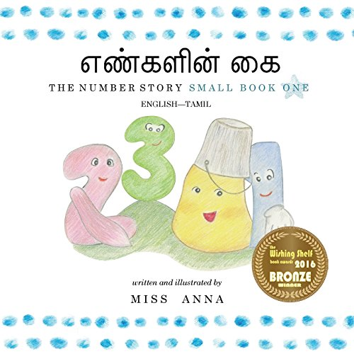 The Number Story 1 எண்களின் கை: Small Book One English-Tamil (Tamil Edition)